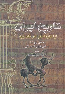 تصویر تاریخ ایران (از آغاز تا انقراض قاجاریه)