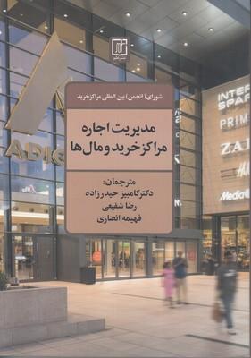تصویر مدیریت اجاره مراکز خرید و مال ها