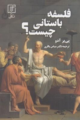 تصویر فلسفه باستانی چیست؟