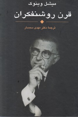 تصویر قرن روشنفکران