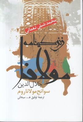 تصویر زندگینامه مولانا/(سوانح مولانا روم)