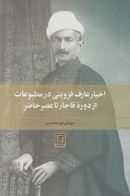 تصویر اخبار عارف قزوینی در مطبوعات از دوره قاجار تا عصر حاضر