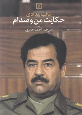 تصویر حکایت من و صدام