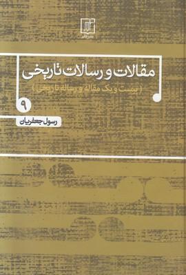 تصویر مقالات و رسالات تاریخی (جلد 9)