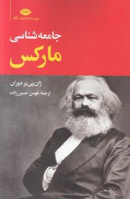 تصویر جامعهشناسی مارکس