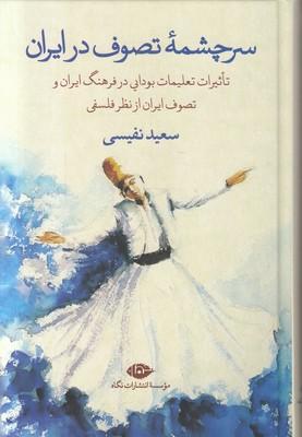 تصویر سرچشمه تصوف در ایران