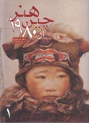 تصویر هنر چین از 1980 (دو جلدی)