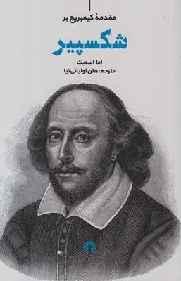تصویر شکسپیر (مقدمه کیمبریج)