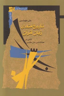 تصویر تاریخ مندی زبان قرآن