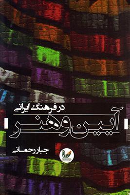 تصویر آیین و هنر در فرهنگ ایران