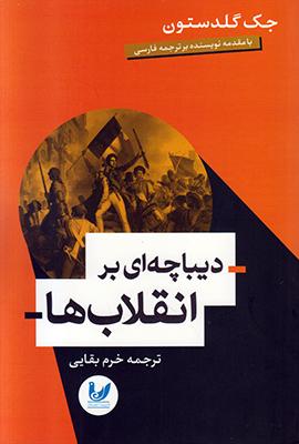 تصویر دیباچه ای بر انقلاب ها