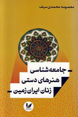 تصویر جامعه شناسی هنرهای دستی زنان ایران زمین