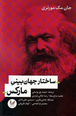 تصویر ساختار جهان بینی مارکس
