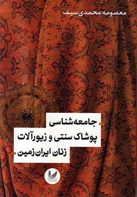 تصویر جامعه شناسی پوشاک سنتی و زیور آلات ایران زمین