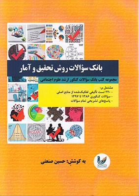 تصویر بانک سوالات روش تحقیق و آمار
