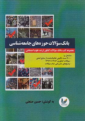 تصویر بانک سوالات حوزههای جامعهشناسی
