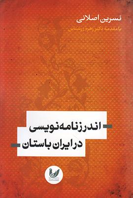 تصویر اندرزنامه نویسی در ایران باستان