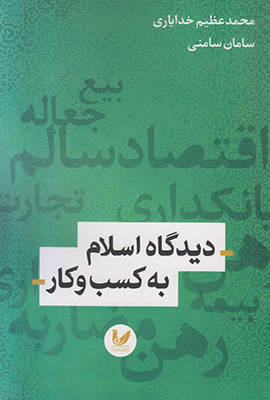 تصویر دیدگاه اسلام به کسب و کار