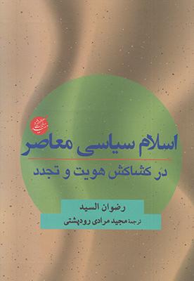 تصویر اسلام سیاسی معاصر