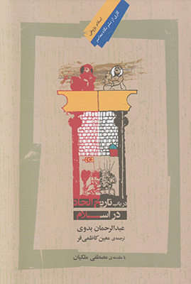 تصویر در باب تاریخ الحاد در اسلام
