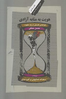 تصویر  هویت به مثابه آزادی