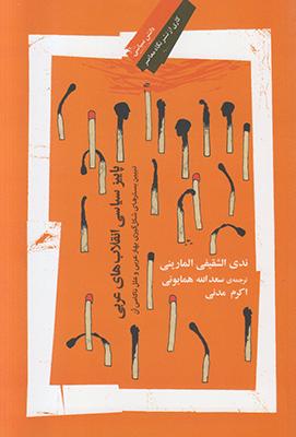 تصویر پاییز سیاسی انقلاب های عربی