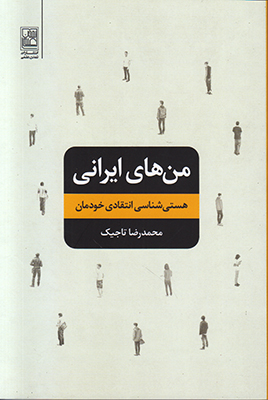 تصویر من های ایرانی