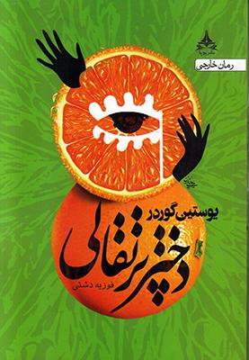 تصویر دختر پرتقالی