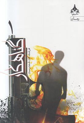 تصویر گناهکار (2جلدی)
