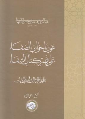 تصویر عون اخوان الصفا (جلد سوم) (متن عربی)