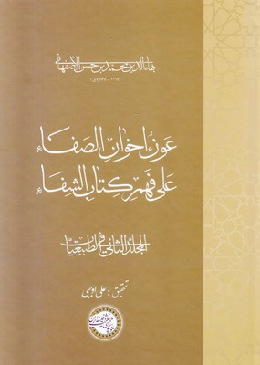 تصویر عون اخوان الصفا (جلد دوم) (متن عربی)