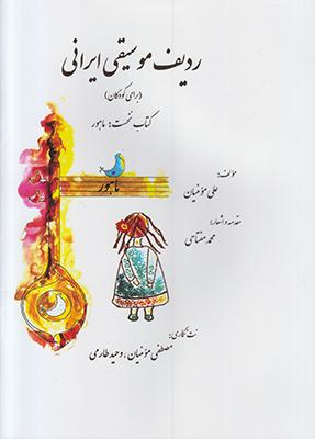 تصویر ردیف موسیقی ایرانی