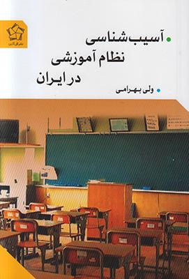 تصویر آسیبشناسی نظام آموزشی در ایران