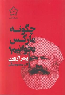 تصویر چگونه مارکس بخوانیم