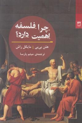 تصویر چرا فلسفه اهمیت دارد