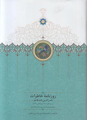 تصویر روزنامه خاطرات ناصرالدین شاه قاجار (جلد4)(1308تا1309)