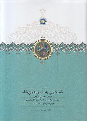 تصویر نامه هایی به ناصرالدین شاه