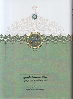 تصویر مقالات سعید نفیسی1(در زمینه زبان و ادب فارسی)