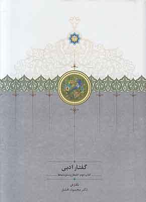 تصویر گفتار ادبی (2جلدی)