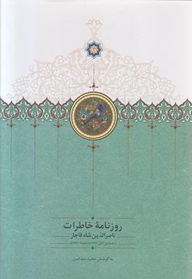 تصویر روزنامه خاطرات ناصرالدین شاه قاجار (جلد5)(1312تا1313)