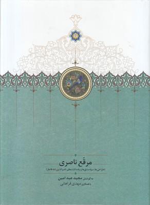 تصویر مرقع ناصری