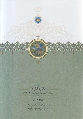تصویر نادره کاران (2جلدی)