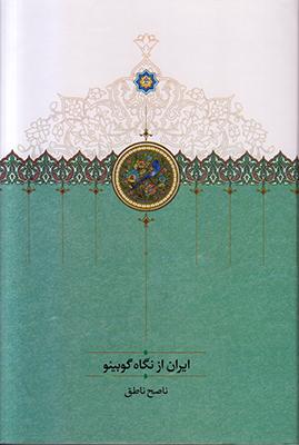 تصویر ایران از نگاه گوبینو