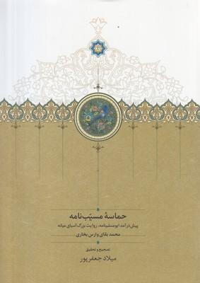 تصویر حماسه مسیب نامه (3 جلدی)