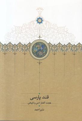 تصویر قند پارسی (جلد اول)