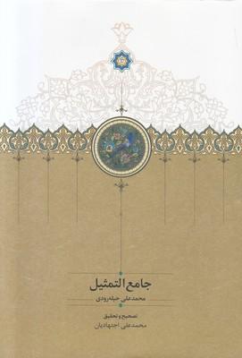 تصویر جامع التمثیل