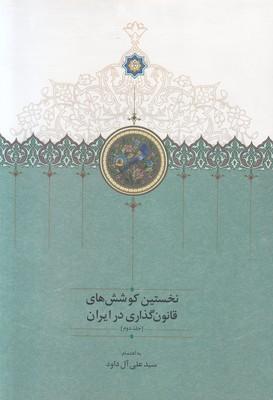 تصویر نخستین کوشش های قانون گذاری در ایران (جلد دوم)