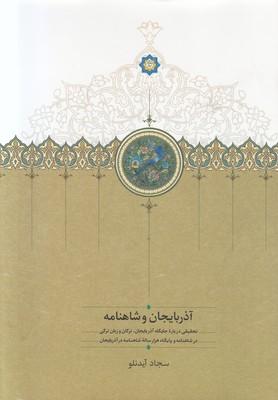تصویر آذربایجان و شاهنامه