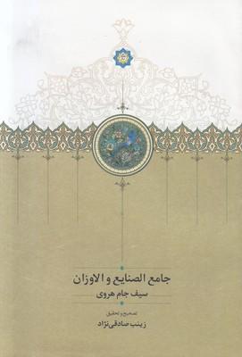 تصویر جامع الصنایع و الاوزان