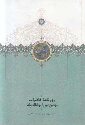 تصویر روزنامه خاطرات بهمن میرزا بهاالدوله